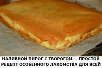 Любимый наливной творожный пирог на своей кухне. Теперь я не буду бегать за ним в кафе!