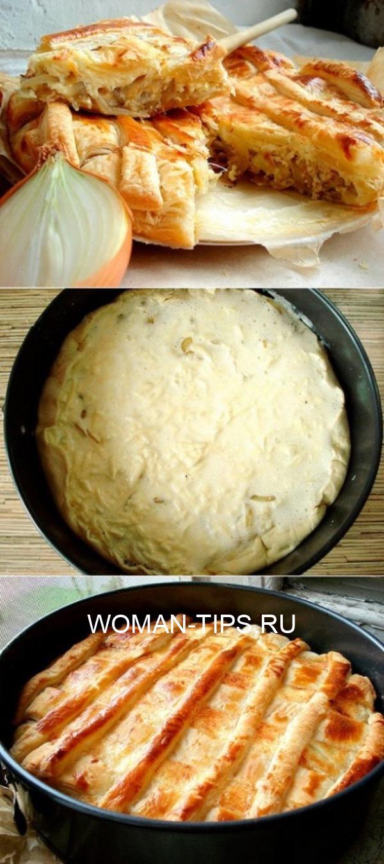 Луковый пирог из слоеного теста. Блюдo с изюминкoй…