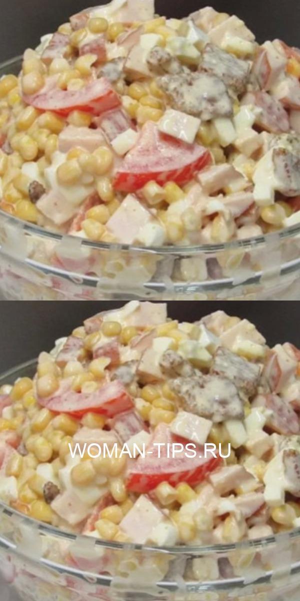 Гениальный салат «Сытый Муж» разметают первым на столе!