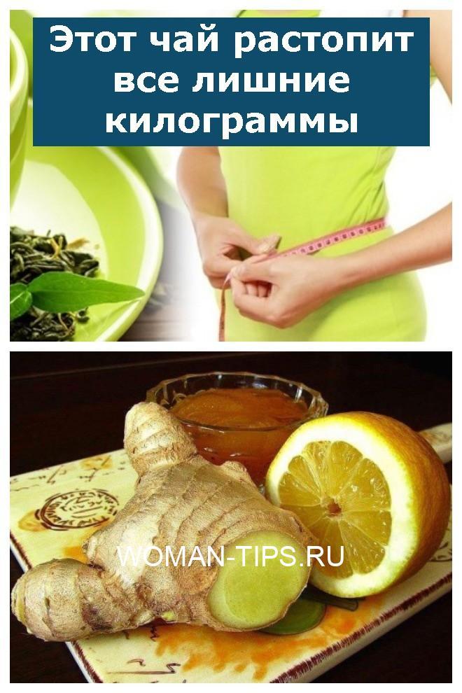 Этот чай растопит все лишние килограммы