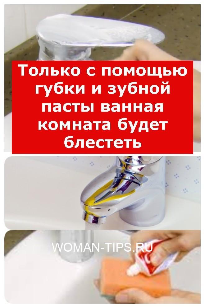 Только с помощью губки и зубной пасты ванная комната будет блестеть