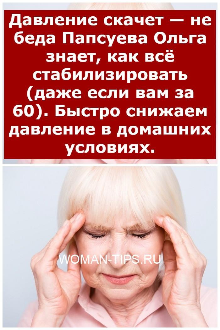 Давление скачет — не беда Папсуева Ольга знает, как всё стабилизировать (даже если вам за 60). Быстро снижаем давление в домашних условиях.