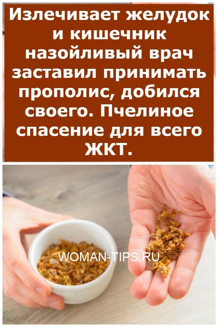 Излечивает желудок и кишечник назойливый врач заставил принимать прополис, добился своего. Пчелиное спасение для всего ЖКТ.