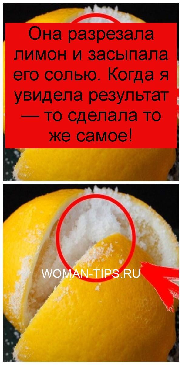 Она разрезала лимон и засыпала его солью. Когда я увидела результат — то сделала то же самое 4