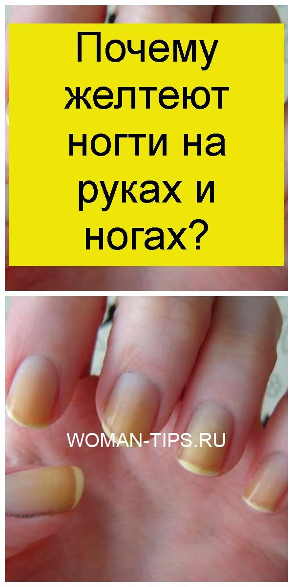 Почему желтеют ногти на руках и ногах 4