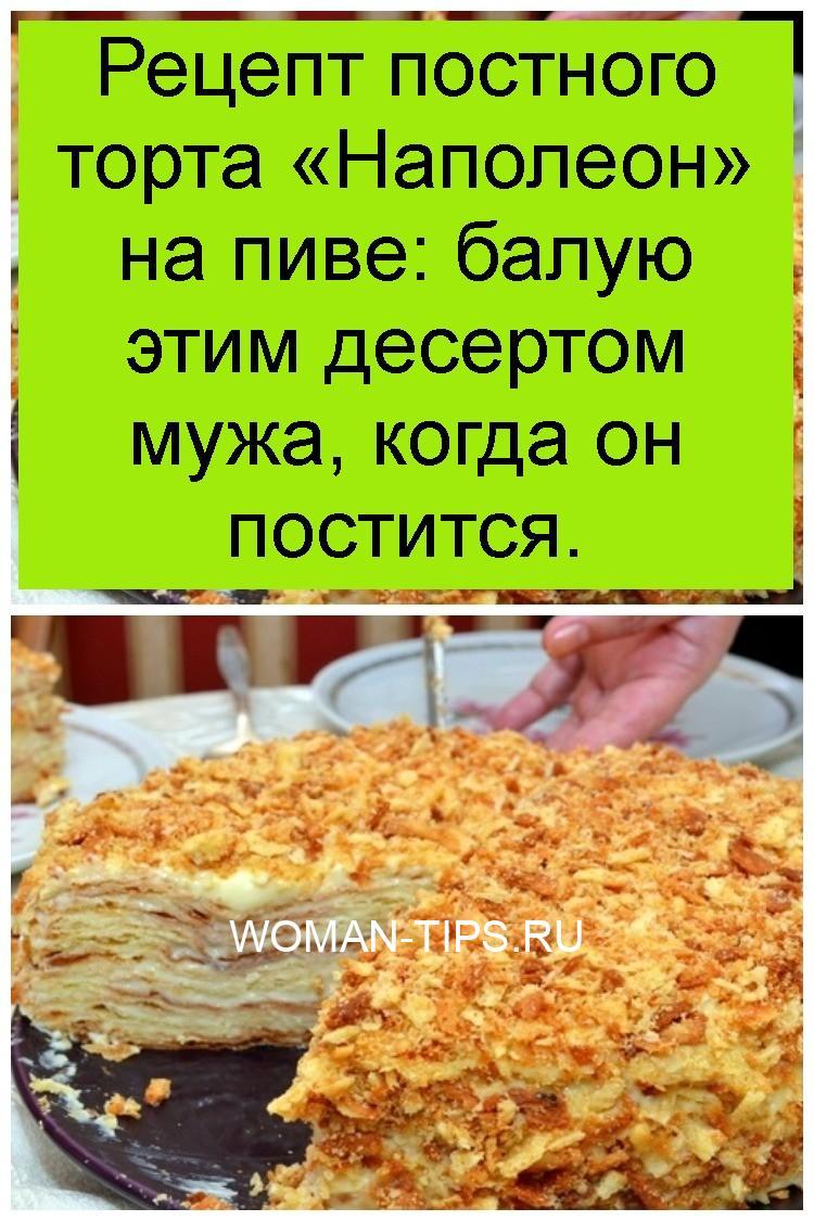 Рецепт постного торта «Наполеон» на пиве: балую этим десертом мужа, когда он постится 4