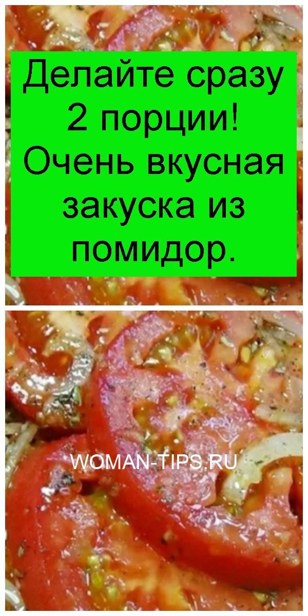 Делайте сразу 2 порции! Очень вкусная закуска из помидор 4