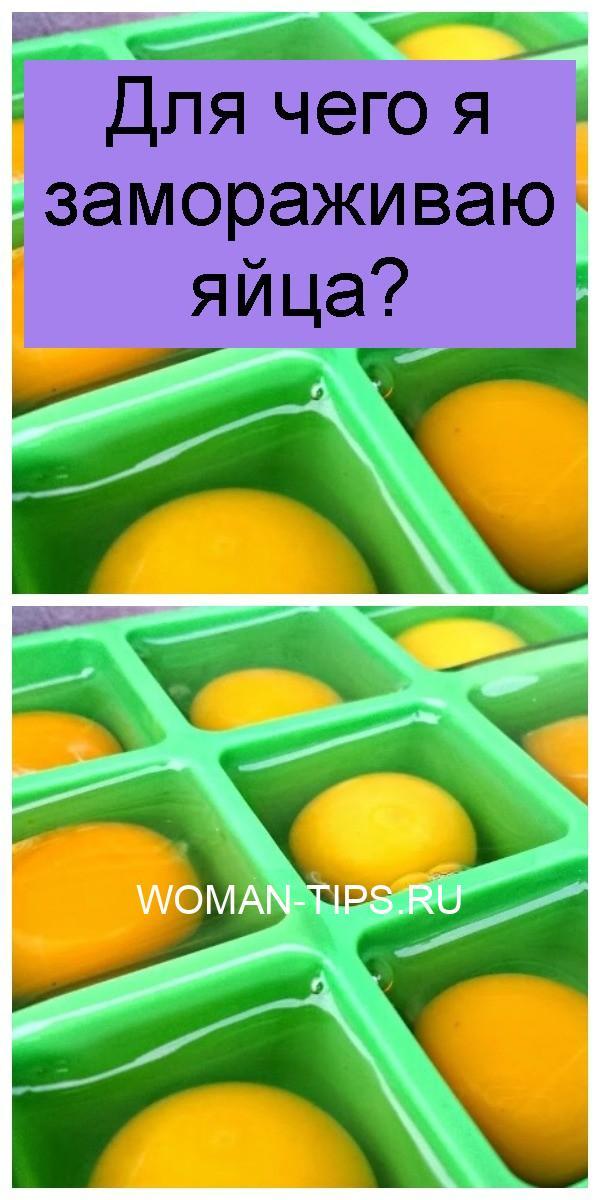 Для чего я замораживаю яйца 4