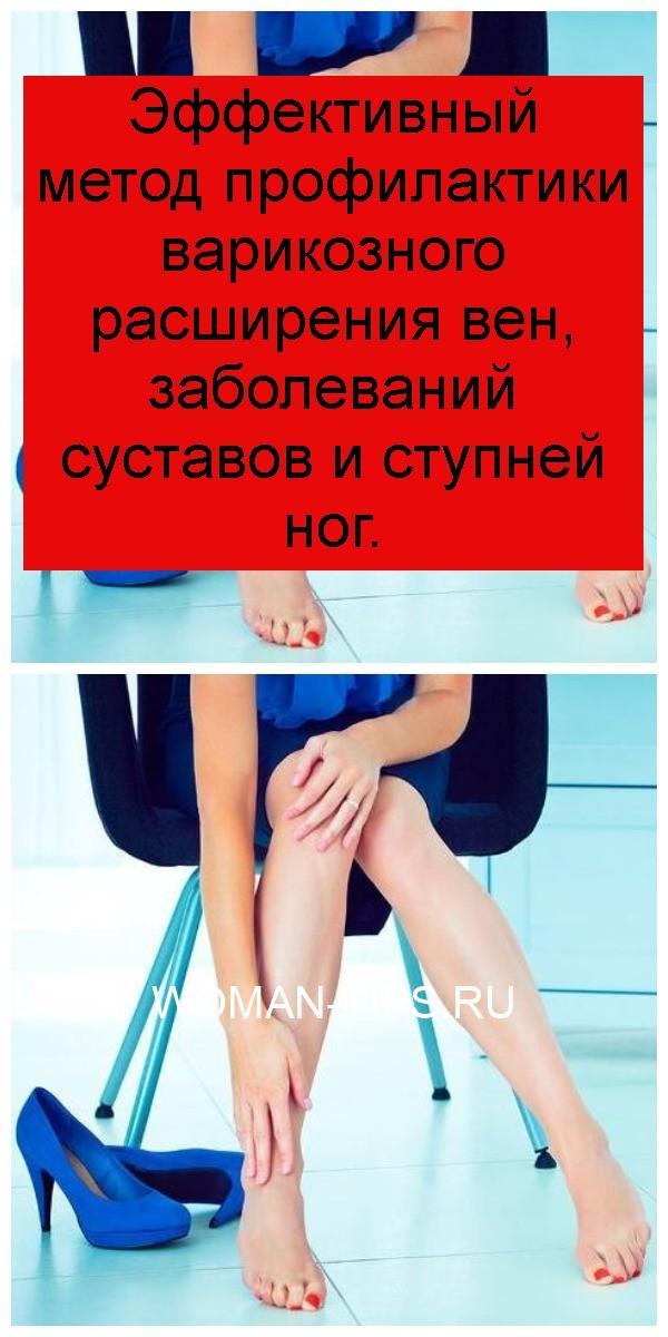 Эффективный метод профилактики варикозного расширения вен, заболеваний суставов и ступней ног 4