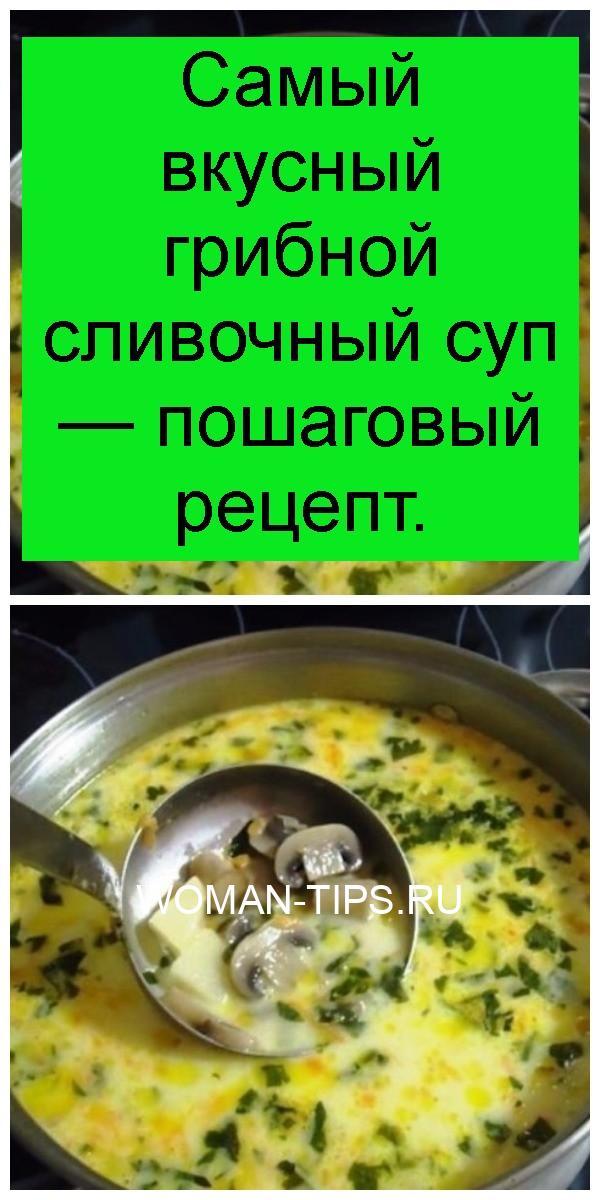 Самый вкусный грибной сливочный суп — пошаговый рецепт 4