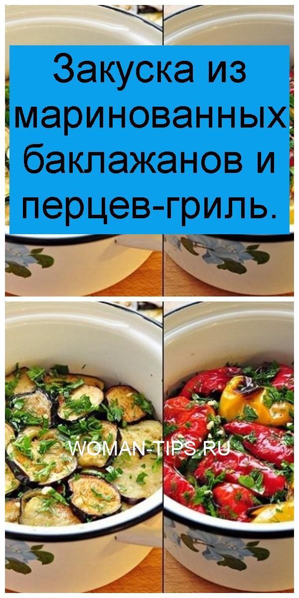 Закуска из маринованных баклажанов и перцев-гриль 4